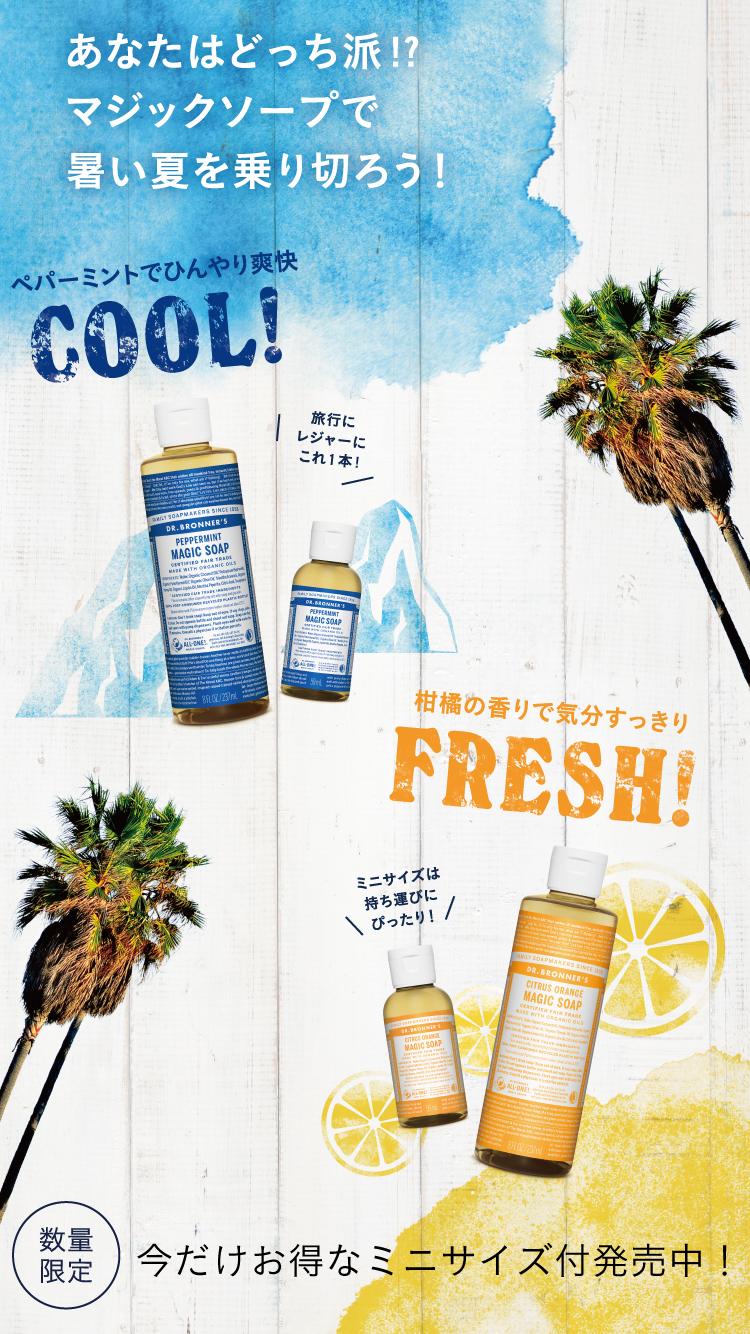 ドクターブロナーのマジックソープで暑い夏を乗り切ろう!この夏限定!ペパーミントとシトラスオレンジにミニサイズ付特別セット新発売!