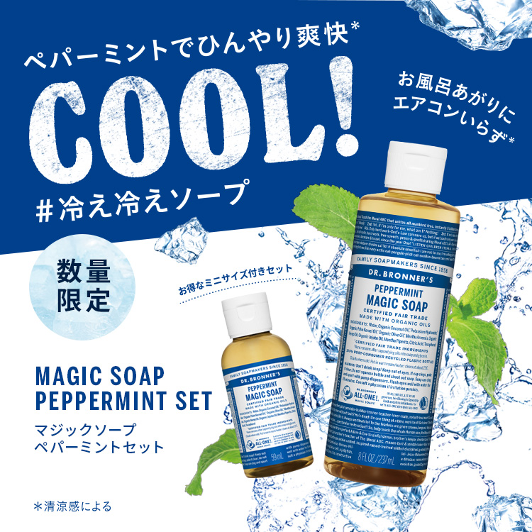 https://www.drbronner.jp/topics/information/info7/