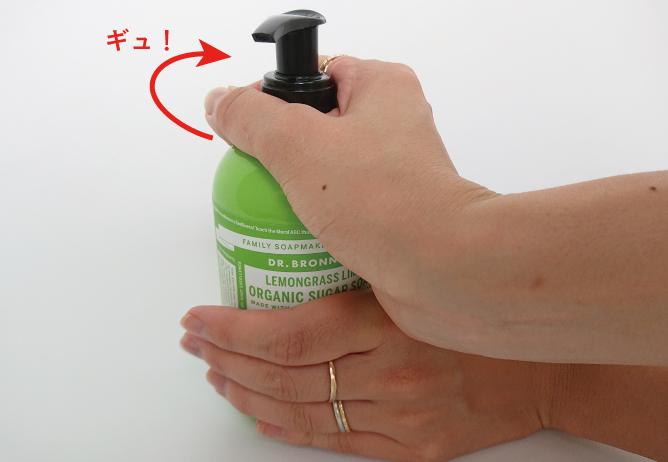 ドクターブロナー オーガニックシュガーソープが開かない場合の対処法、STEP2。首の部分をぎゅっと締めなおす。