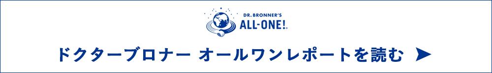 ドクターブロナーオールワンレポート2020