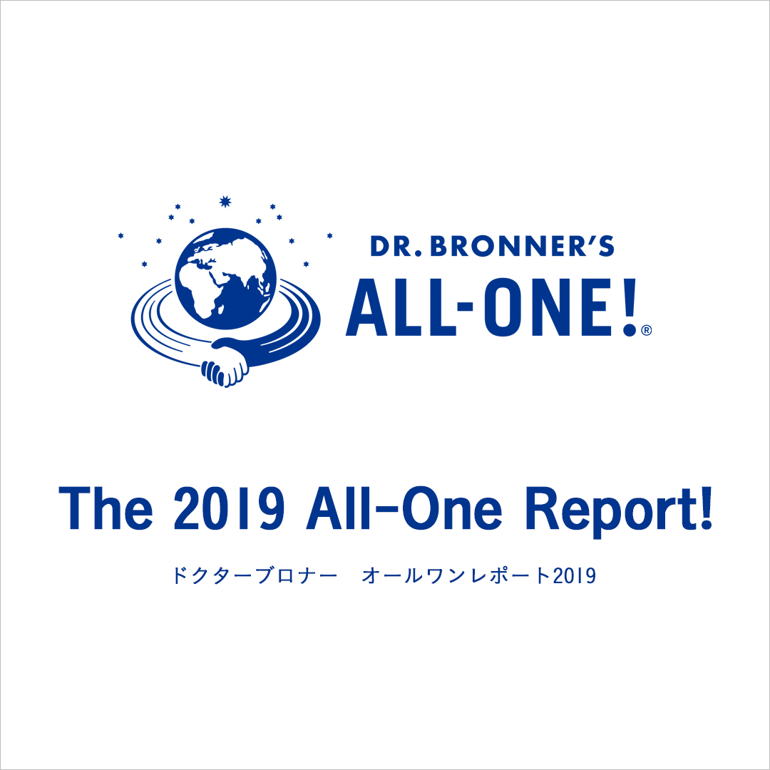 https://www.drbronner.jp/column/all-one/column05/