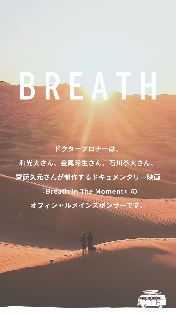4人のプロサーファーがキャンピングカーで旅をするドキュメンタリー映画 『BREATH -live in the moment-』