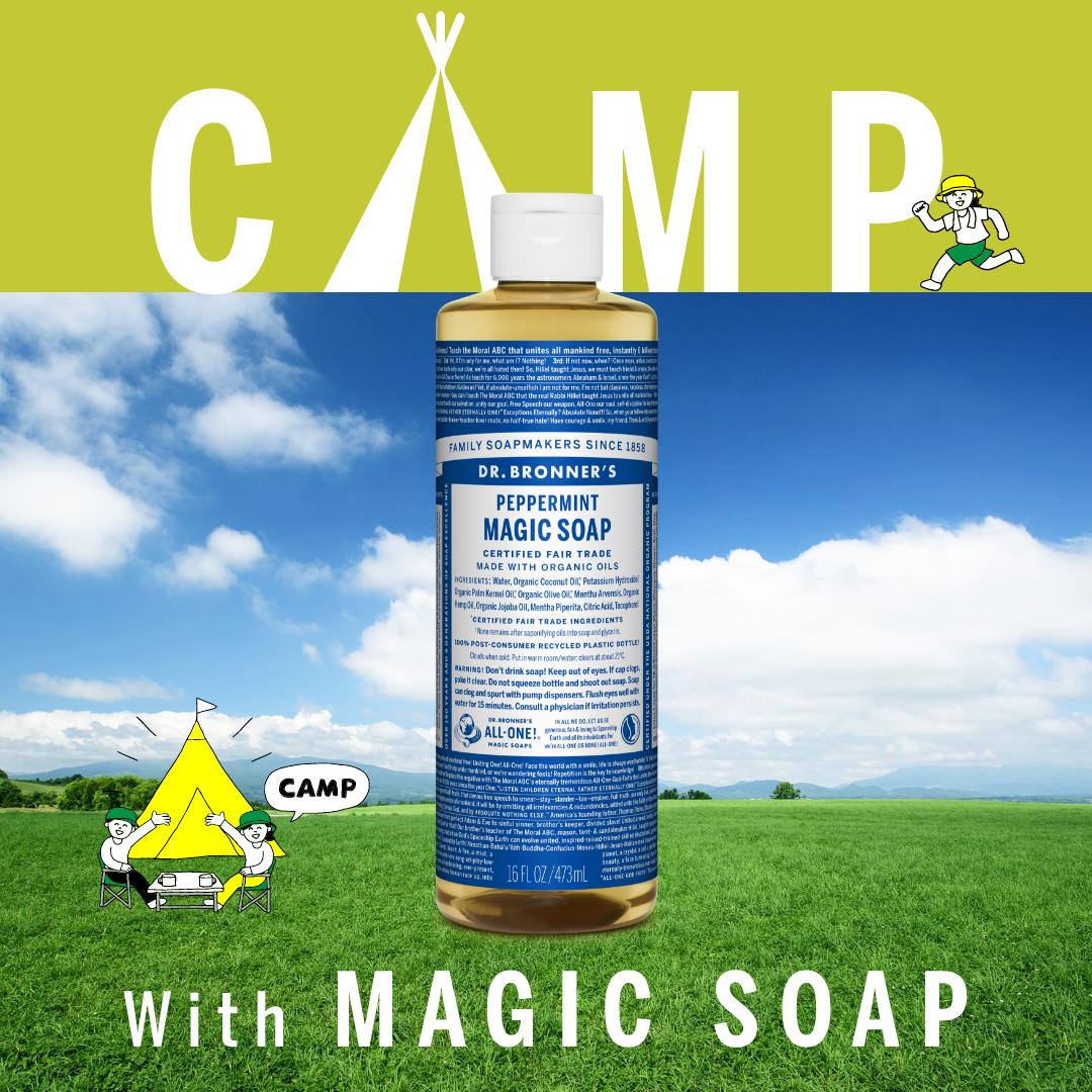 自然に還る、環境にやさしい石けん「マジックソープ」。多用途に使えてキャンプにもおすすめ!