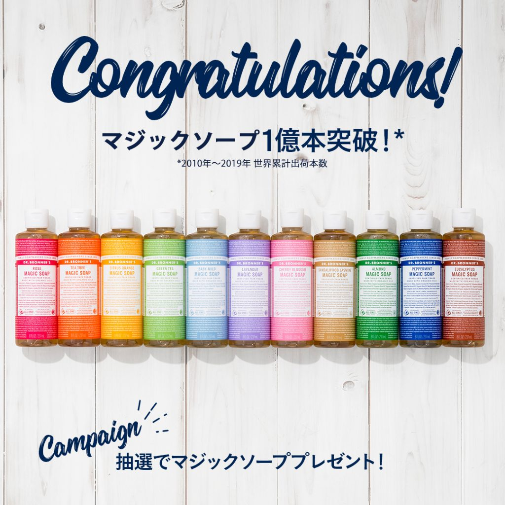https://www.drbronner.jp/topics/event/event8/
