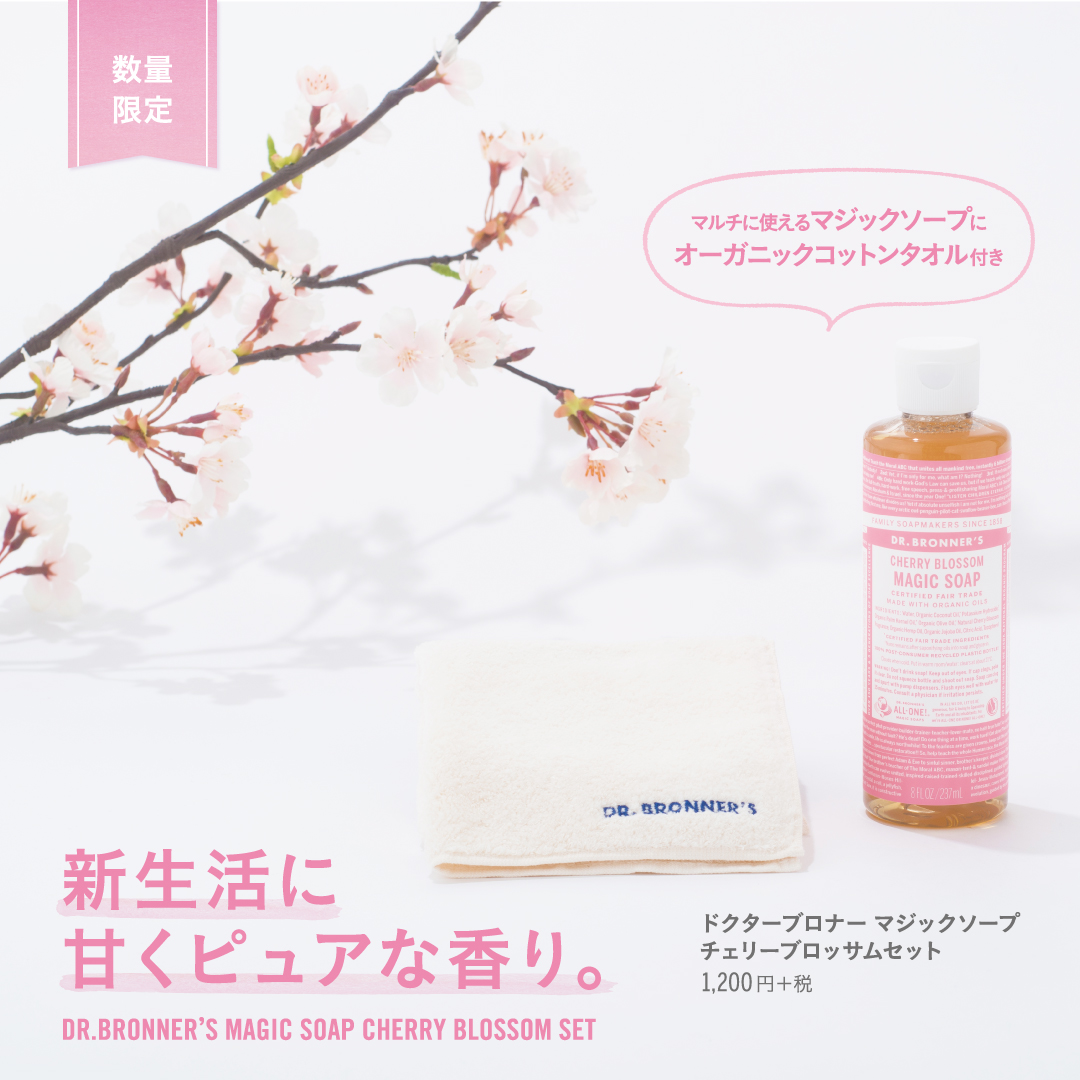 https://www.drbronner.jp/topics/information/info4/