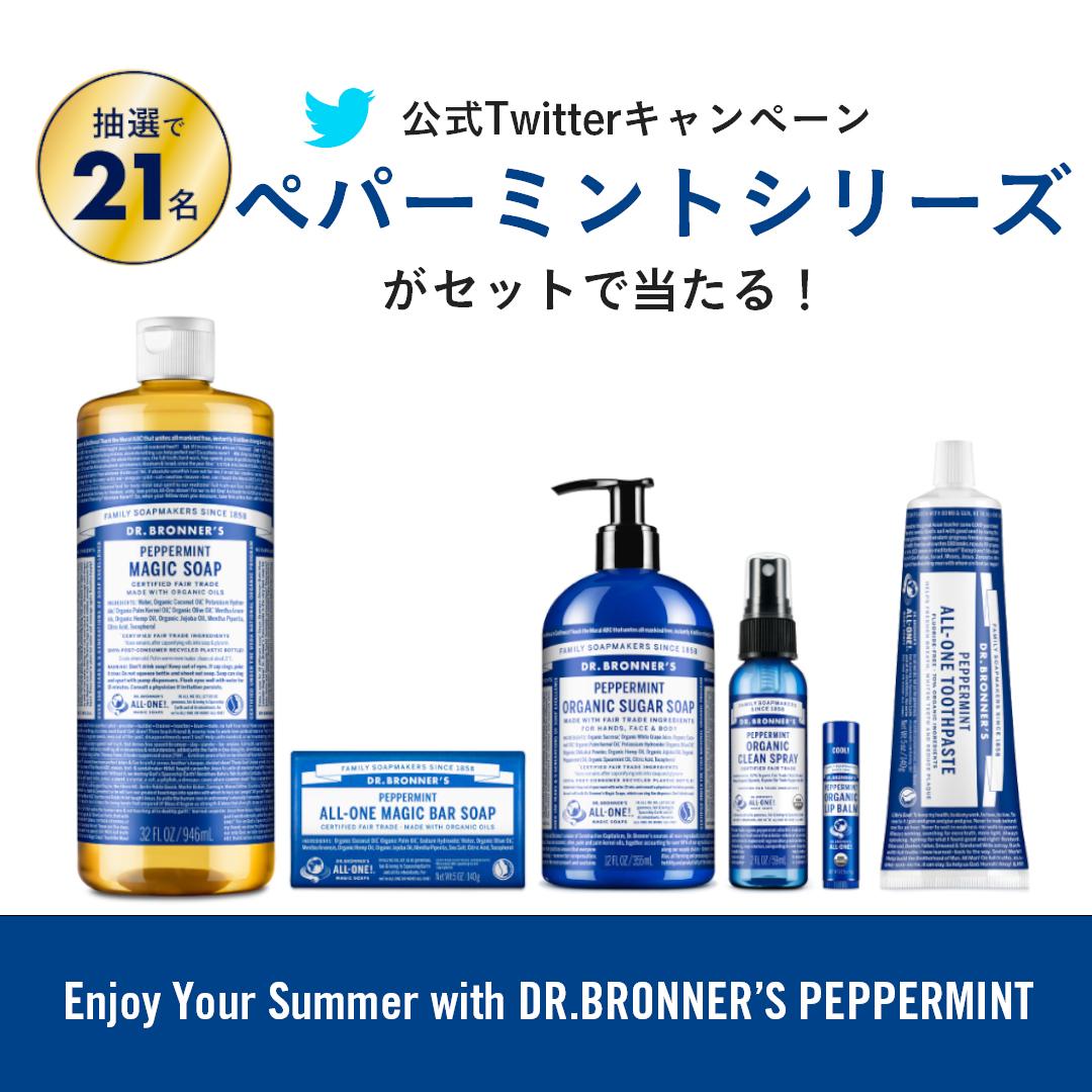 https://www.drbronner.jp/topics/event/event11/