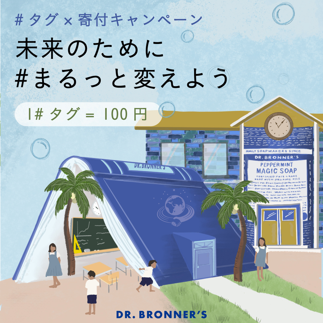 https://www.drbronner.jp/topics/event/all-one_campaign2021/