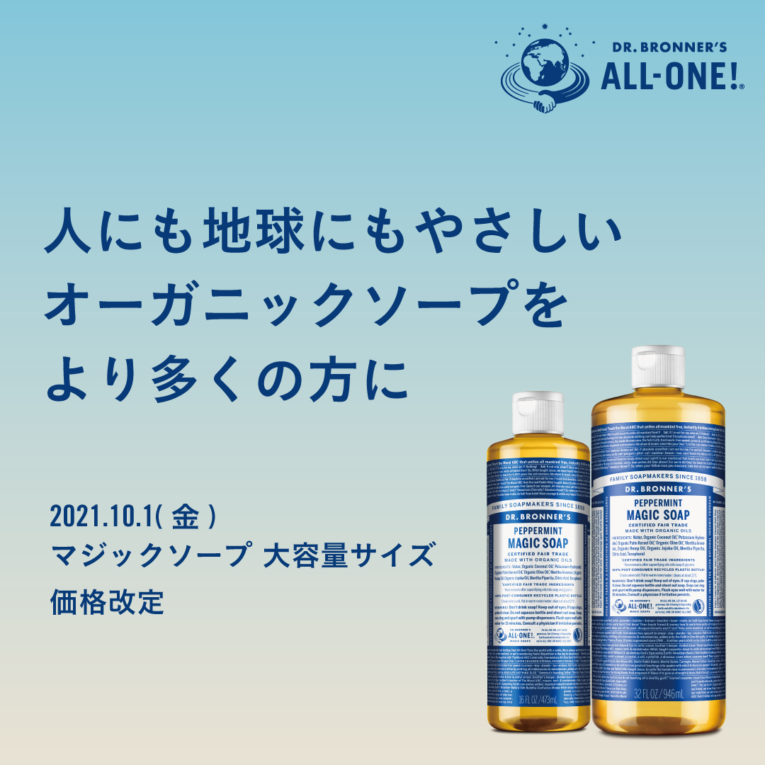 https://www.drbronner.jp/topics/information/info15/